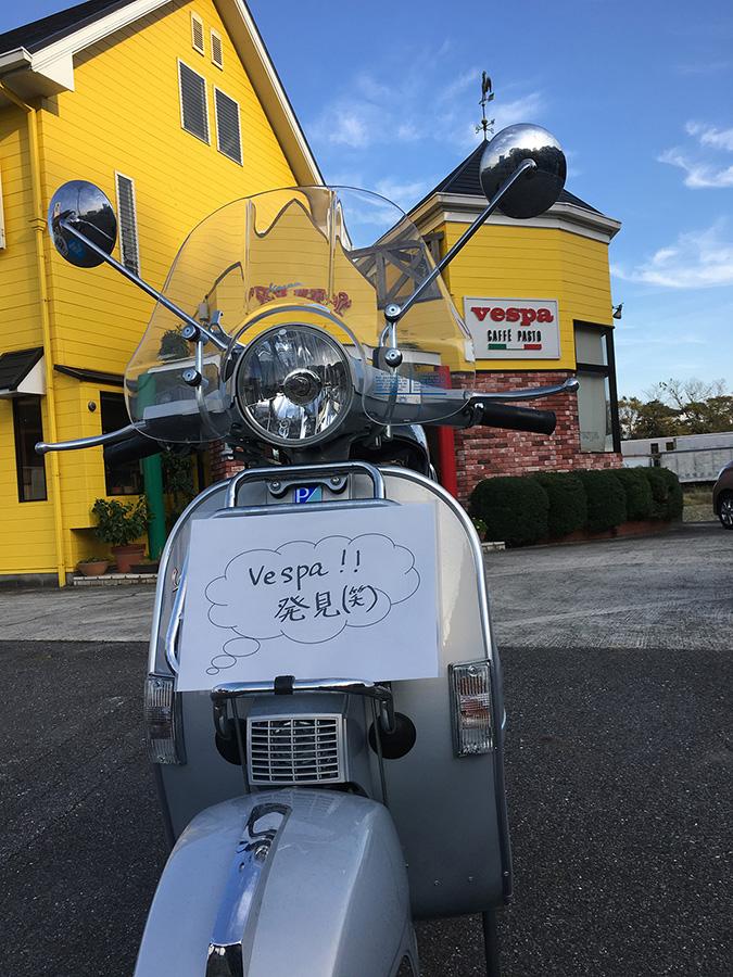 Vespa発見!